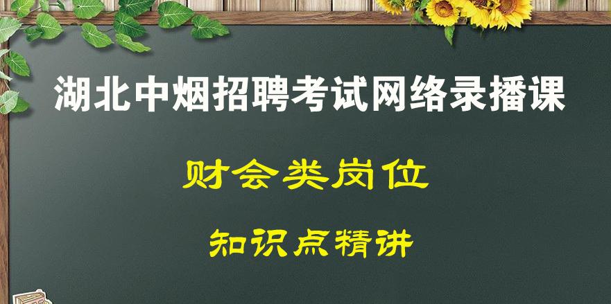 财务管理岗(湖北中烟公司招聘考试)录播全套课程