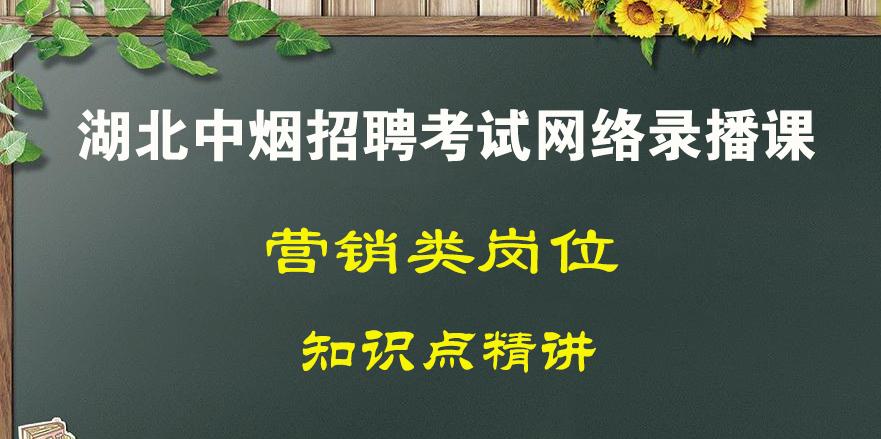 营销岗位(湖北省中烟公司招聘考试)录播全套课程