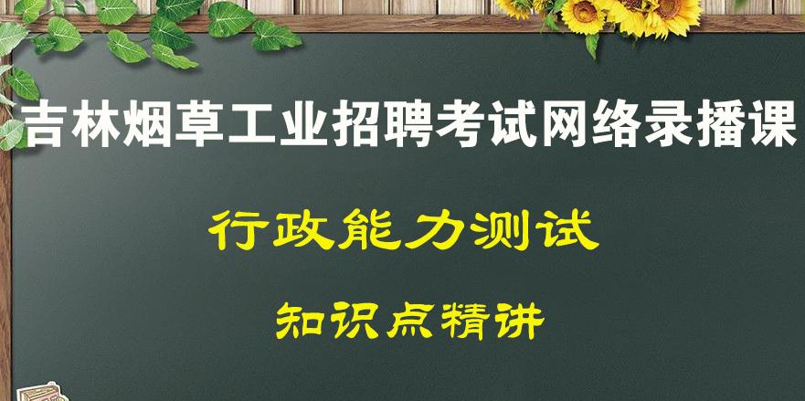 行测(吉林烟草工业招聘考试)全套录播课