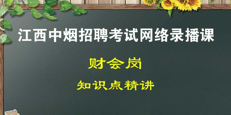 财会岗(江西中烟招聘考试)录播全套课程