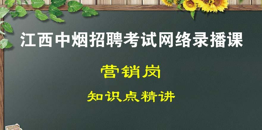营销岗(江西中烟招聘考试)录播全套课程