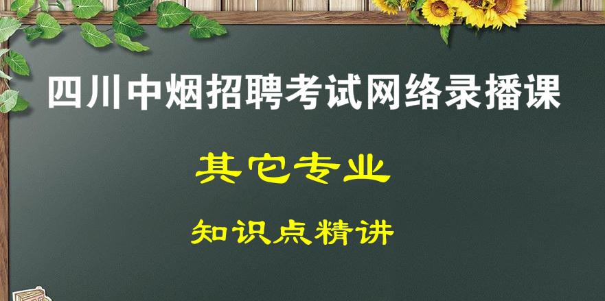 其它专业(四川省中烟公司招聘考试)全套录播课