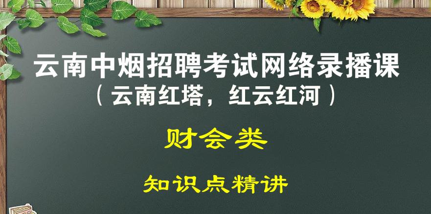 财会类(云南红塔,红云红河招聘考试)录播全套课程