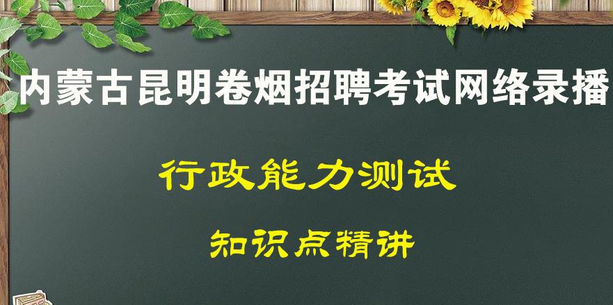内蒙古昆明卷烟公司招聘考试全套录播课
