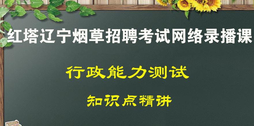 红塔辽宁烟草公司招聘考试全套录播课