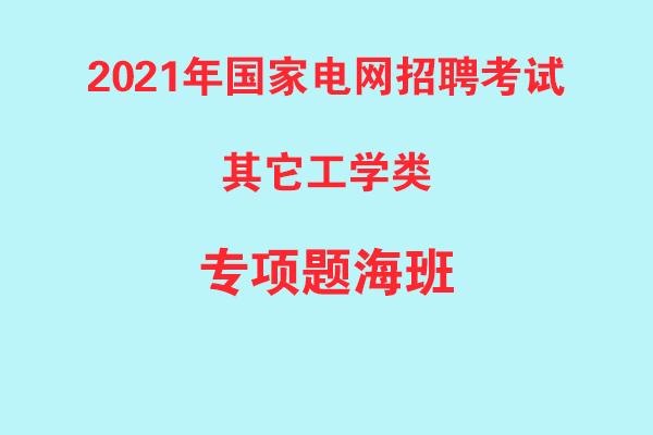 2021年<font color='red'>国家电网</font>其它工学类专项题海班