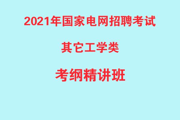2021年<font color='red'>国家电网</font>招聘考试其它工学类考纲精讲班