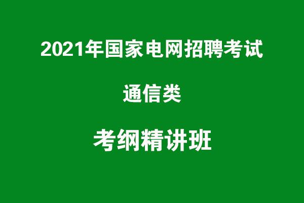 2021年国家电网招聘考试通信类岗位录播视频课
