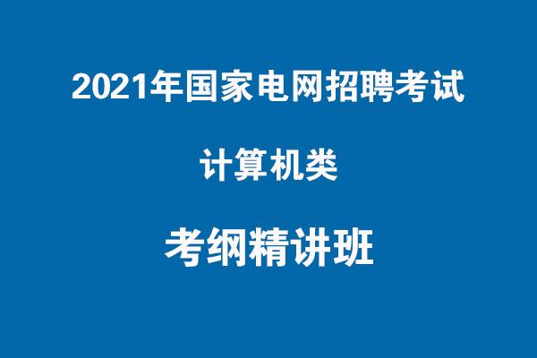2021年国家电网考试——计算机专业录播课