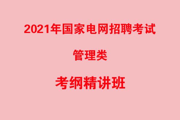 2021年<font color='red'>国家电网</font>公司招聘考试管理类岗位视频录播课(最新上线)