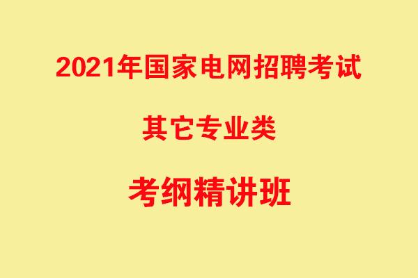 2021年<font color='red'>国家电网</font>公司招聘考试其它专业岗位视频录播课(最新上线)