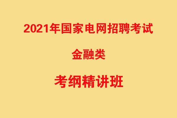 2021年<font color='red'>国家电网</font>公司招聘考试金融类岗位视频录播课(最新上线)